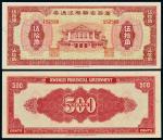 1949年广西省辅币流通券伍拾角