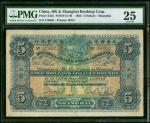 1923年汇丰银行5元,上海地名,编号816992,PMG 25,轻微修补