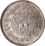 西藏狮图三两银币。 (t) CHINA. Tibet. 3 Srang, BE 16-7 (1933). PCGS MS-61.