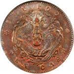 CHINA. 10 Cash, ND (ca. 1903-05). PCGS MS-62 BN.