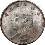 Republic of China, silver  FatmanDollar, 1914, (Y-329, LM-63), PCGS AU 58 #42293156