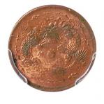 1906年浙江省造铜币2文 PCGS MS 63