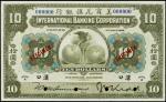 1918年美商花旗银行拾圆。样张。