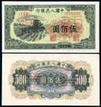 """1949年第一版人民币伍佰圆""""收割机""""正、反单面样票各一枚"""