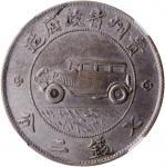 贵州省造民国17年壹圆汽车 NGC XF-Details CHINA. Kweichow. Auto Dollar, Year 17 (1928)