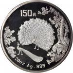 1993年孔雀开屏纪念银币20盎司 NGC PF 66