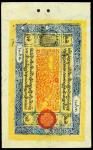Tibet, 50 Tam, dated T.E. 1685 (1939), blue, red and yellow, serial number 848918, black seal type 2