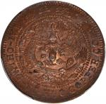 己酉大清铜币二十文大清龙 PCGS MS 63 CHINA. 20 Cash, CD (1909).