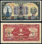 民国九年(1920年)中华懋业银行北京壹圆