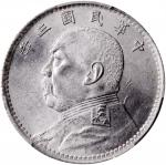 袁世凯像民国三年贰角中央版 PCGS MS 63 CHINA. 20 Cents, Year 3 (1914).