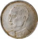 广东省造民国13年贰毫孙中山像 PCGS MS 64 CHINA. Kwangtung. 20 Cents, Year 13 (1924).