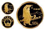 """1996年丝绸之路第二组""""取经图""""纪念金币一枚,精制,面值50元,重量1/3盎司,成色91.6%,发行量10000枚,NGC PF69"""
