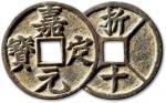 南宋嘉定元宝折十 极美品