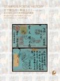 北京保利2021年春拍-邮品专场(2)