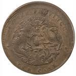 湖北省造光绪元宝六瓣花当十水龙 优美 HUPEH: Kuang Hsu, 1875-1908, AE 10 cash, ND (1902-05)