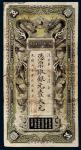 光绪三十年(1904年)湖北官钱局银元壹大元,诛字第三百陆柒号