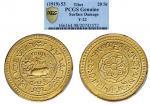 11619   1919年西藏果木金币