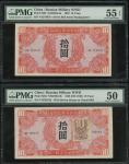 1945-46年苏联红军司令部10元,一组两枚,编号VH274818及VH792523,后者附10元邮票黏贴于正面,分别评PMG 55EPQ 及50