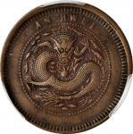安徽省造光绪元宝宝安十文 PCGS XF 40 CHINA. Anhwei. 10 Cash Mule, ND (1902-06)