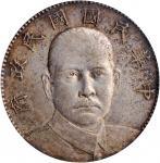 "孙中山像民国16年壹圆陵墓 PCGS AU 55 CHINA. Silver ""Mausoleum"" Dollar Pattern, Year 16 (1927)"