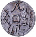 新疆省造莎车五分 PCGS AU 55 CHINA. Sinkiang. 5 Fen (1/2 Miscal), ND (1878). Yarkand Mint.