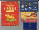 中华人民共和国流通币壹角等套装 完未流通