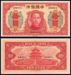 30年中国银行大东版拾圆1枚PMG67