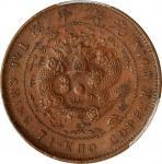 浙江省造大清铜币丙午浙十文地方龙KIIO PCGS AU 53 CHINA. Chekiang. 10 Cash, CD (1906)CHINA. Chekiang. 10 Cash, CD (190