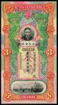 1910年北洋天津银号三两李鸿章像库存票 九品