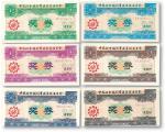 1987年中国社会福利有奖募捐委员会壹圆奖券(试发行)六枚,