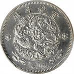 宣统二年大清银币贰角伍分 PCGS MS 64