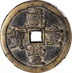 清代咸丰宝源当五十 中乾  CHINA. Qing Dynasty. 50 Cash, ND (1854-55)