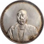 曹锟像宪法纪念无币值文装 PCGS MS 64+ CHINA. Dollar, ND (1923).
