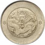 云南省造光绪元宝一钱四分四釐银币。PCGS AU-58.