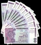 香港纸钞一组43枚,均为连号组合,面值$2480,AU至UNC