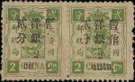 洋银贰分盖于贰分银票,绿色,加盖不完整变体横双连票,左票上cents及作字有缺,而右票分字有缺,原背胶,品相中上.