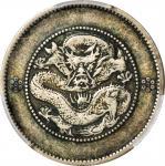 云南省造光绪元宝一钱四分四厘困龙 PCGS VF 25 CHINA. Yunnan. 1 Mace 4.4 Candareens (20 Cents), ND (1911-15)
