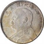 袁世凯像民国五年贰角 PCGS AU 58 CHINA. 20 Cents, Year 5 (1916).