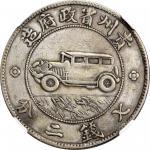 贵州省造民国17年壹圆汽车三叶 NGC XF-Details CHINA. Kweichow. Auto Dollar, Year 17 (1928)