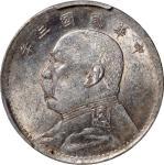 Republic of China, silver 20 cents, 1914, Yuan Shih Kai,(Y-327, LM-65), PCGS AU58, #40580510.