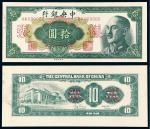 民国三十七年中央银行中央版金圆券拾圆正、反单面样票各一枚