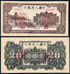"""第一版人民币贰拾圆""""六和塔""""紫面正、反单面样票"""
