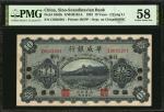 CHINA--FOREIGN BANKS. Sino-Scandinavian Bank. 10 Yuan, 1922. P-S582b. PMG Choice About Uncirculated