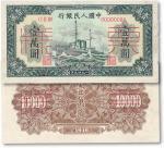 """1949年第一版人民币""""舰军""""壹万圆单正、反样票各一枚,八五成新"""