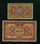 光绪三十三年大清户部银行兑换券库伦壹圆、拾圆纸币二枚
