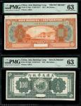 1918年美国友华银行100元正反面试印样票,均评PMG 63,罕品
