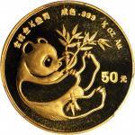 1984年熊猫纪念金币1/2盎司 PCGS MS 68