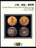 北京诚轩2009年秋拍-古钱 金银锭 机制币