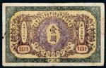 光绪三十二年(1906年)大清户部银行兑换券汉口壹圆