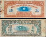 1911年中华民国金币拾圆